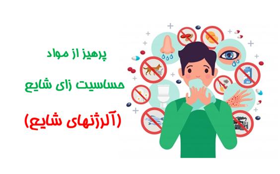 لیست مواد حساسیت زای شایع